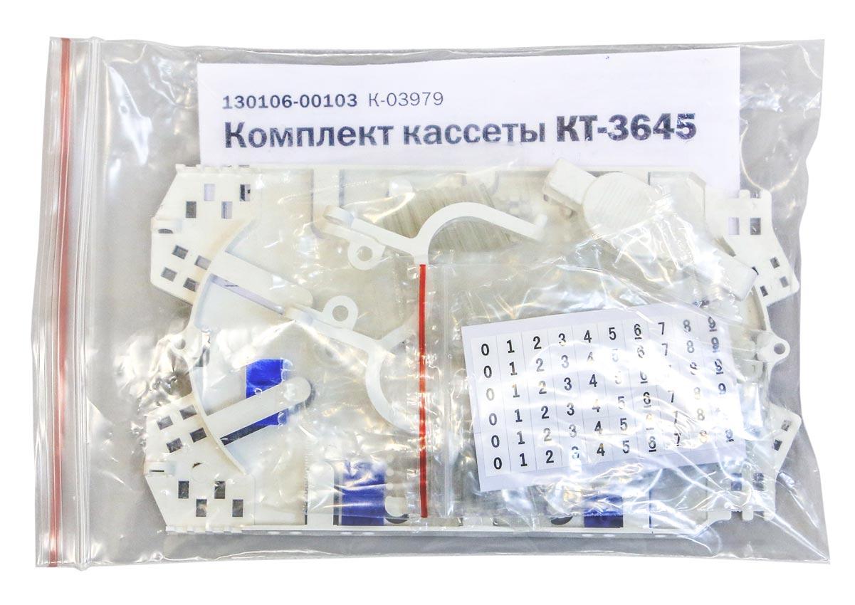 Комплект кассеты КТ-3645 (стяжки, маркеры, КДЗС 40 шт., поворотный кронштейн)