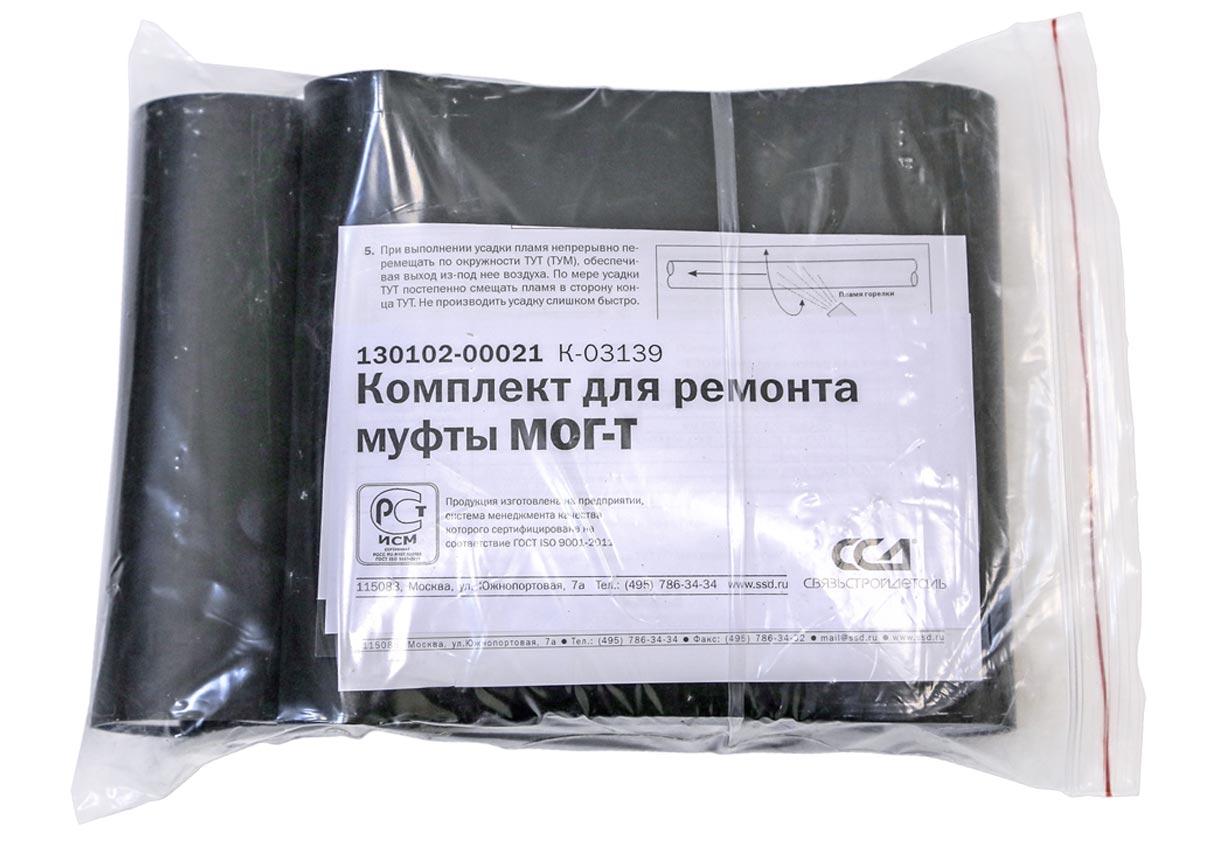 Комплект для ремонта муфты МОГ-Т